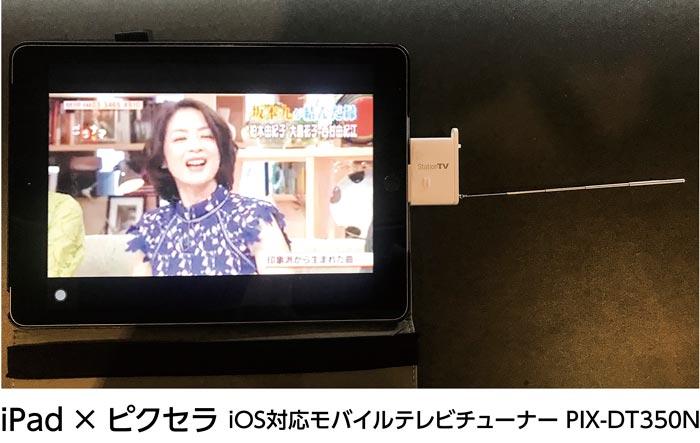 iPad+ピクセラのモバイルテレビチューナー