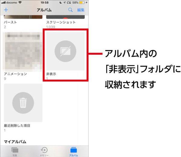 iPhone内の隠したい画像が【非表示】フォルダ内に移動します
