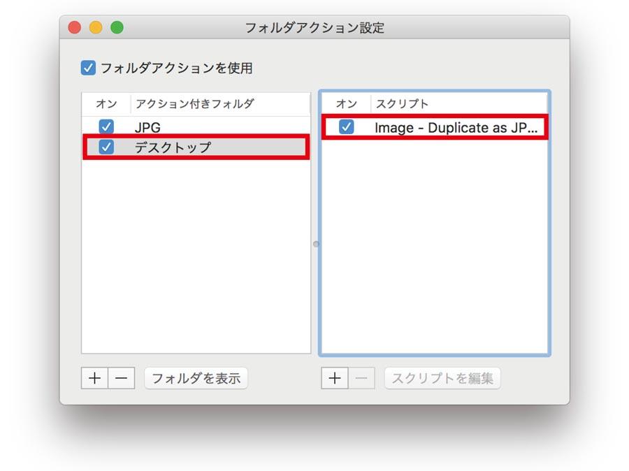 デスクトップにPNG→JPG画像変換の設定をするとスクリーンショットが自動的にPNG+JPG保存される