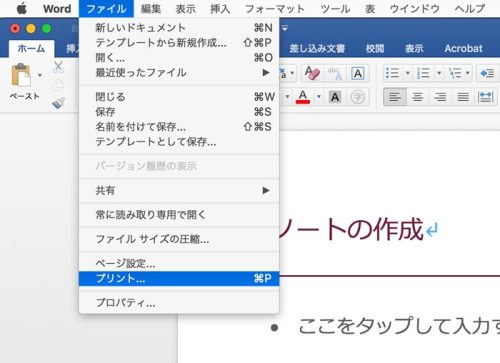 WordデータをPDF化する方法1