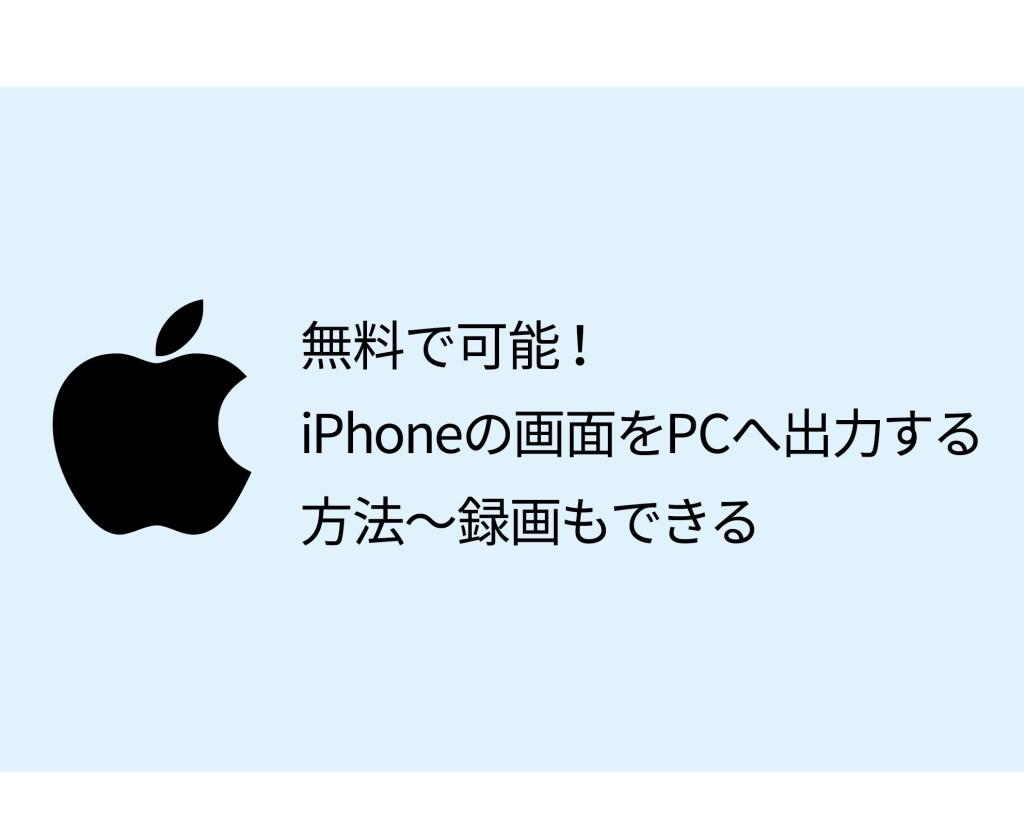 【簡単】iPhoneの画面をMacに出力する方法