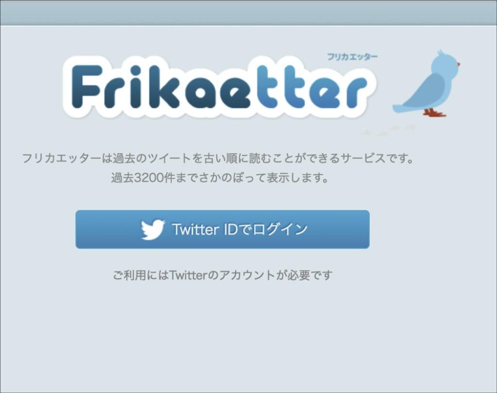 Twitter連携サイト、frikaetterを使って、過去のツイートを遡って検索する方法