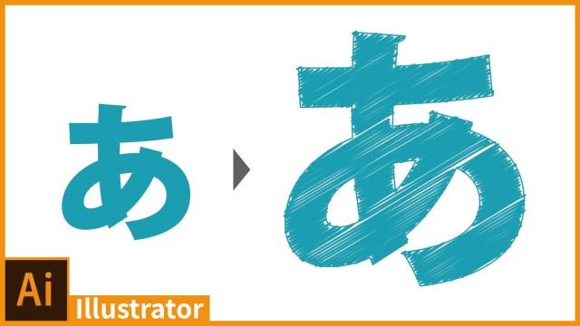 【意外と簡単!】illustratorで手書き風の文字を作成してみよう!!