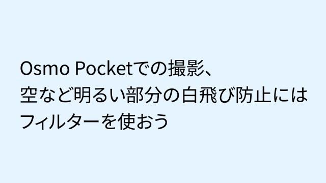 Osmo Pocketでの撮影、青空などの白飛び防止にはフィルターを使おう