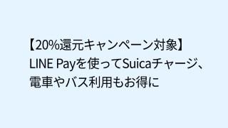 【20%還元キャンペーン対象】LINE Payを使ってSuicaチャージ、電車やバス利用もお得に