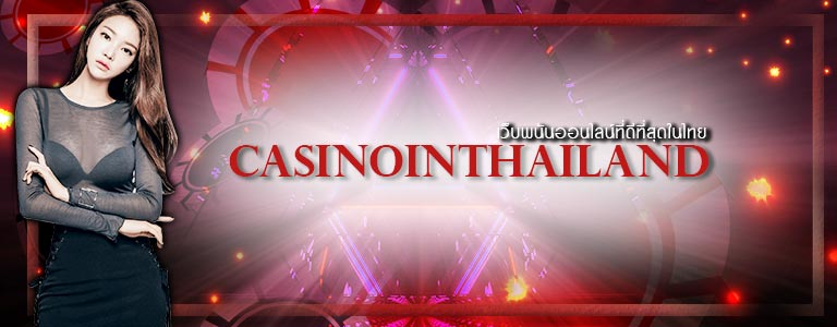 CasinoInThailand, เว็บพนัน, fifa55