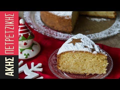 Βασιλόπιτα κέικ- Άκης Πετρετζίκης