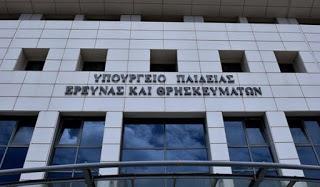 Διευκρινίσεις του υπουργείου Παιδείας: Αυτές είναι οι εκδρομές στο εξωτερικό που καταργούνται