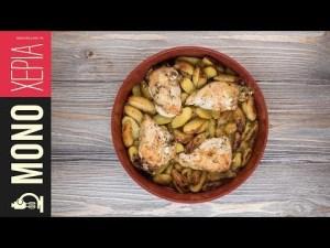 Γεμιστό φιλέτο κοτόπουλο με πατάτες