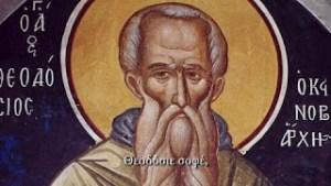 11 Ιανουαρίου: Εορτή του Οσίου Θεοδοσίου του κοινοβιάρχη  Θρησκεία 11/01/2018 – 09:51