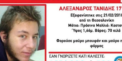 Read more about the article Εξαφάνιση 17χρονου στη Θεσσαλονίκη