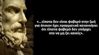 Στωϊκός φιλόσοφος Επίκουρος: «O θάνατος για μας είναι ένα τίποτα!»