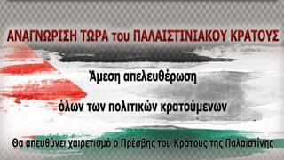 Συναυλία αλληλεγγύης στον Παλαιστινιακό λαό, στις 10 Μαρτίου στο Ίλιον