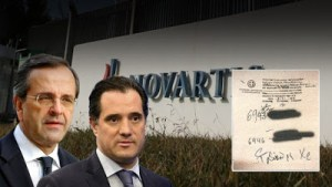"""Novartis for Adonis"" – Άκρως εμπιστευτικό"