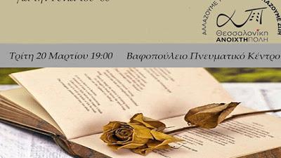 Βραδιά ποίησης στο Βαφοπούλειο Πνευματικό Κέντρο