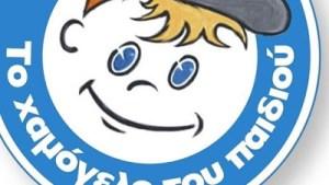 Ηράκλειο: Σπίτι για παιδιά θύματα βίας δημιουργεί «Το χαμόγελο του παιδιού»