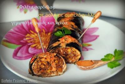 Read more about the article Φιλέτα σαρδέλας σε ρολό με αμπελόφυλλα , γεμιστό με φακές και κινόα.