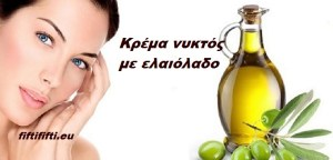 Read more about the article Κρέμα νυκτός με ελαιόλαδο για επιδερμίδα σαν μωρό!