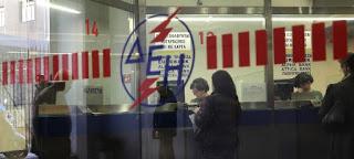 Read more about the article Αγριεύουν οι δανειστές: «Κόψτε το ρεύμα στους κακοπληρωτές»