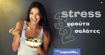 Τρία φρούτα και δυο σαλάτες την ημέρα καταπολεμούν το άγχος