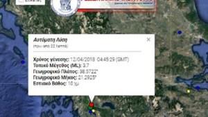 Σεισμός 3,7 Ρίχτερ στο Αγρίνιο
