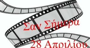 Read more about the article 28 Απριλίου: γεγονότα….σαν σήμερα