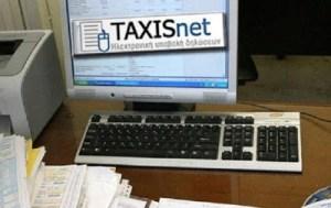Φορολογικές δηλώσεις 2018: Άνοιξε το Taxis