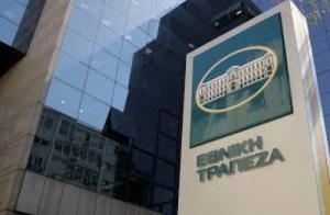 Αναλαμβάνει η Εισαγγελία Διαφθοράς στην Εθνική Τράπεζα