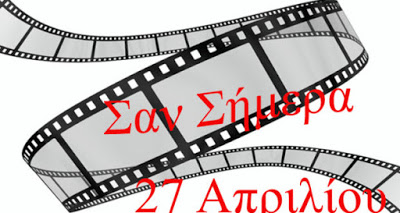 Read more about the article 27 Απριλίου:γεγονότα….σαν σήμερα