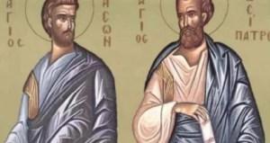 29 Απριλίου: Εορτή των Αγίων Ιάσωνος και Σωσιπάτρου των Αποστόλων