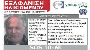 Εξαφανίστηκε 64χρονος που ταξίδευε από τη Λέσβο στη Θεσσαλονίκη