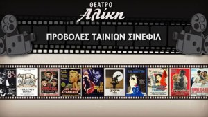 Read more about the article Το θέατρο Αλίκη μεταμορφώνεται σε «Cinema Cinecitta»