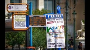 Παραλύει η χώρα από τις απεργίες φορέων και συνδικάτων – Πως θα κινηθούν τα ΜΜΜ