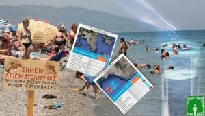 Καθαρές και απαγορευμένες παραλίες