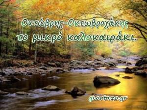 Ο μήνας Οκτώβριος και οι Παροιμίες του!