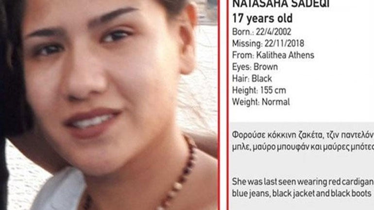 Amber Alert για την εξαφάνιση 17χρονης από την Καλλιθέα