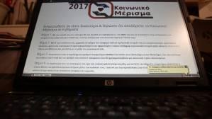 Κοινωνικό μέρισμα: Ποιοι θα εισπράξουν από 250 έως 1.400 ευρώ