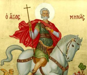 Ο Άγιος Μεγαλομάρτυς Μηνάς ο Θαυματουργός γιορτάζει σήμερα