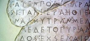 Read more about the article Φυλή στην Τουρκία μιλάει αρχαία ελληνικά! ΒΙΝΤΕΟ