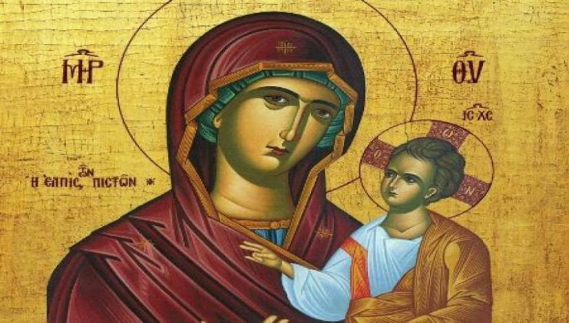Δείτε πως θα μας φυλάξει η Παναγία από την πείνα