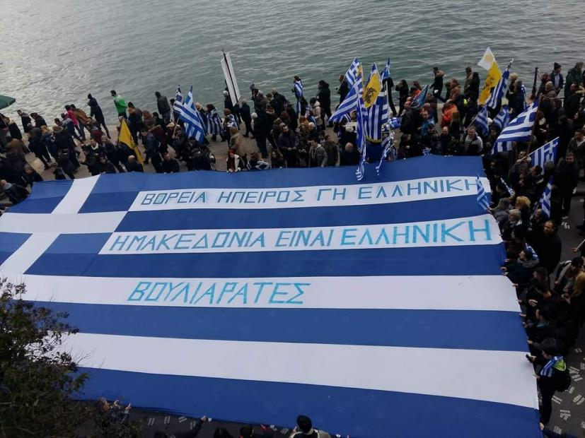 H «επικηρυγμένη» σημαία του Κατσίφα από τα Τίρανα θα βρίσκεται στο συλλαλητήριο της Αθήνας για την Μακεδονία