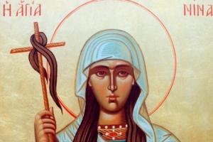 Αγία Νίνα: Βρήκε που είχε εναποτεθεί ο χιτώνας του Χριστού