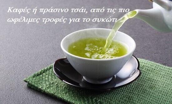 Καφές ή πράσινο τσάι, από τις πιο ωφέλιμες τροφές για το συκώτι