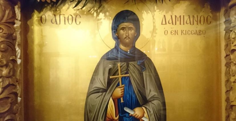Read more about the article Ο θαυμαστός βίος και ο τόπος που ασκήτευσε ο Άγιος Δαμιανός που γιορτάζει αύριο