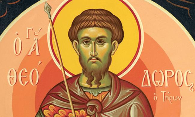 17 Φεβρουαρίου – Γιορτή σήμερα: Του Αγίου Θεοδώρου του Τήρωνος