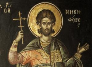 Η Εορτή του Αγίου Νικηφόρου