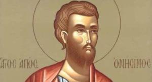 15 Φεβρουαρίου: Εορτή του Αγίου Ονησίμου του Αποστόλου