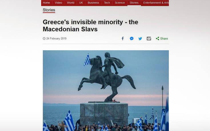 Read more about the article Τι λέει η Ελληνίδα δημοσιογράφος που έγραψε το άρθρο στο BBC για τη «μακεδονική μειονότητα»
