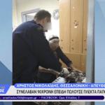 Χειροπέδες σε 90χρονη που πουλούσε πλεκτά παντοφλάκια στη λαϊκή