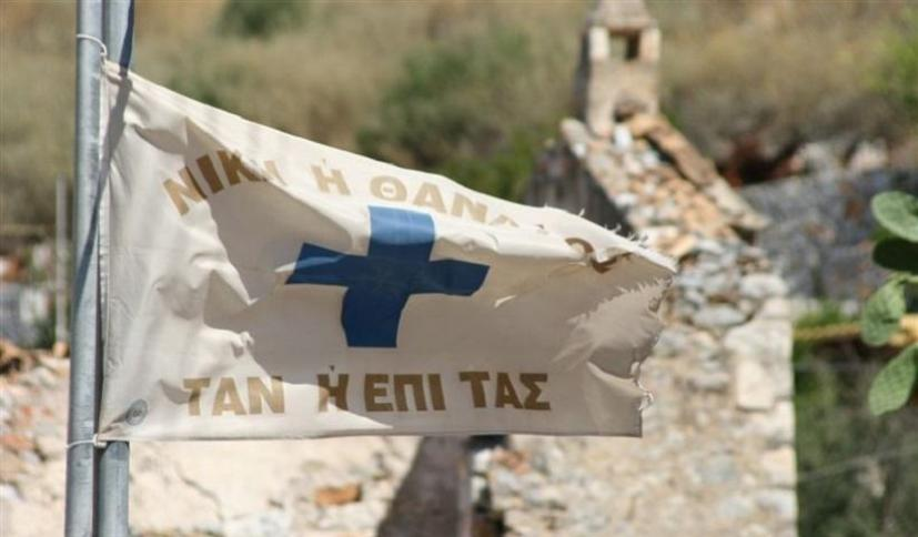 Read more about the article Το λάβαρο που ύψωσαν οι Μανιάτες ήταν λευκό με μπλε σταυρό στη μέση – 17 Μαρτίου 1821: Με σύνθημα «Νίκη ή Θάνατος» οι Μανιάτες κήρυξαν τον πόλεμο στους Τούρκους